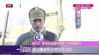 """每日文娱播报20160325李光洁演""""杨子荣""""唱京剧? 高清"""