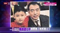每日文娱播报20160325陈凯歌儿子撞脸吴亦凡? 高清