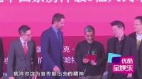 杰拉德空降北京化身撩妹狂魔 调侃新片中和总统感情深