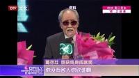 每日文娱播报20160402葛优成为葛存壮最大的骄傲 高清