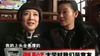 徐帆 陈小艺 大学时我们是室友