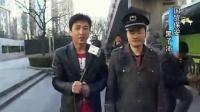[拍客]国贸保安携<<穷二代>>见网络春晚导演