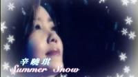 Summer Snow 繁体字