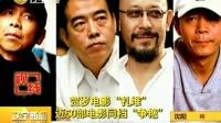 """贺岁电影""""扎堆"""" 近50部电影同档""""争艳"""""""