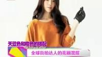 张萱妍 用色彩冬装穿成上镜美女