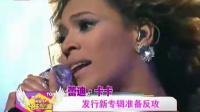 欧美十大人气歌手评选 女将称霸