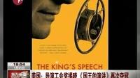美国 导演工会奖揭晓 《国王的演讲》再次夺冠