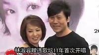林淑容睽违歌坛11年首次开唱