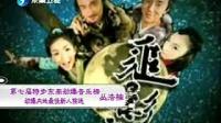非常音乐:第七届特步东南劲爆音乐榜港台地区最佳候选人丛浩楠《追影》