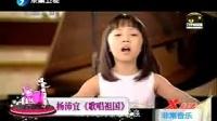 非常音乐:喜迎新中国60华诞特别节目杨沛宜《歌唱祖国》