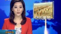 山东:防汛演习首次实行 水陆空联合作战