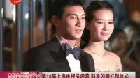 第18届上海电视节闭幕 群星闪耀红地毯仪式