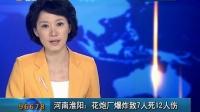 山东卫视:花炮厂爆炸致7人死12人伤