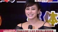 亚洲娱乐传媒三片连发 李婷宜陈小春保持距离