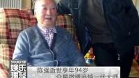 陈强逝世享年94岁 众星微博追悼一代大师