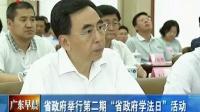 广东省政府举行第二期省政府学法日活动