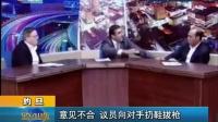 山东卫视:约旦议员向对手扔鞋拔枪