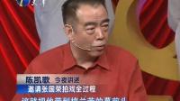 陈凯歌今夜独家访谈录《搜索》公映受追捧