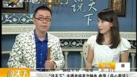"""""""说天下""""主播老杨首次触电 参演<伤心童话>"""