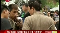 """《四大名捕》拍续集 黄秋生讨要""""感情戏"""""""