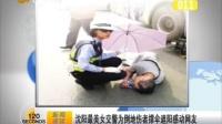 沈阳最美女交警为倒地伤者撑伞遮阳 感动网友