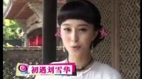 """刘雪华 范冰冰 两代""""瑶女郎""""的忘年交"""