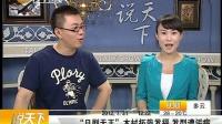 """""""日剧偶像""""木村拓哉广告变胖引网友热议"""