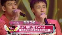 MIC 青鸟飞鱼EXO-M献唱歌曲致敬榜样羽泉