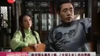 陈宝国夫妻齐上阵 《大河儿女》共历患难