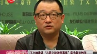 """王小帅承认""""与周立波激辩事件""""实为新片炒作"""