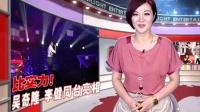 城市音乐集济南站预热 吴奇隆 李健将现身助阵