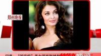 印度:国宝级美女因发胖被批