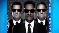 电影推荐《黑衣人3》