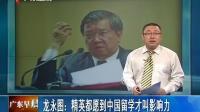 龙永图:精英都愿到中国留学才叫影响力