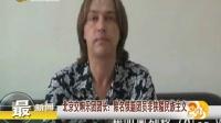 北京交响乐团团长:除名俄籍团员非民族主义