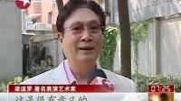 上海:首届《经典·上海》电影展开幕