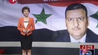 叙利亚总统任命新总理 西方国家反应冷淡