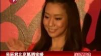 吴辰君北京低调完婚