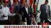 国际原子能机构与伊朗谈判暂无结果