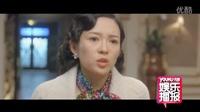 《危险关系》主创专访激情片花曝光 张柏芝深受婚姻伤愿当坏女人 120610