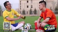 《大话世界杯》斗嘴宣传片(五星巴西秒杀无冕之王)