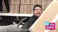"""导演曝高虎私下很阳光 应采儿片场搞笑自夸""""胸大"""" 140814"""