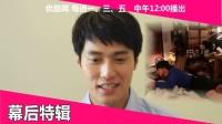 """我的灵界男友幕后特辑 刘以豪张睿家""""叠""""不停 150906"""