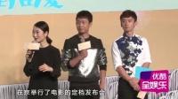 """赵丽颖逆袭""""黑历史"""" 张艺兴牵手神秘女非张碧晨 150907"""