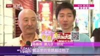 陈竞加盟陈佩斯话剧 每日文娱播报 150911
