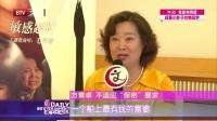 """方青卓演绎""""老女孩""""? 每日文娱播报 150911"""