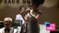 杨学进上海献唱惊艳全场 经典歌曲引回忆 150911