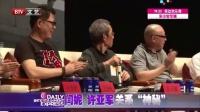 """闫妮 许亚军关系""""神秘"""" 每日文娱播报 150913"""