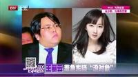 """车晓""""嫌弃""""  王丽云被定型 每日文娱播报 150915"""