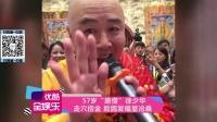 """57岁""""唐僧""""徐少华走穴捞金 脸圆发福显沧桑 150916"""